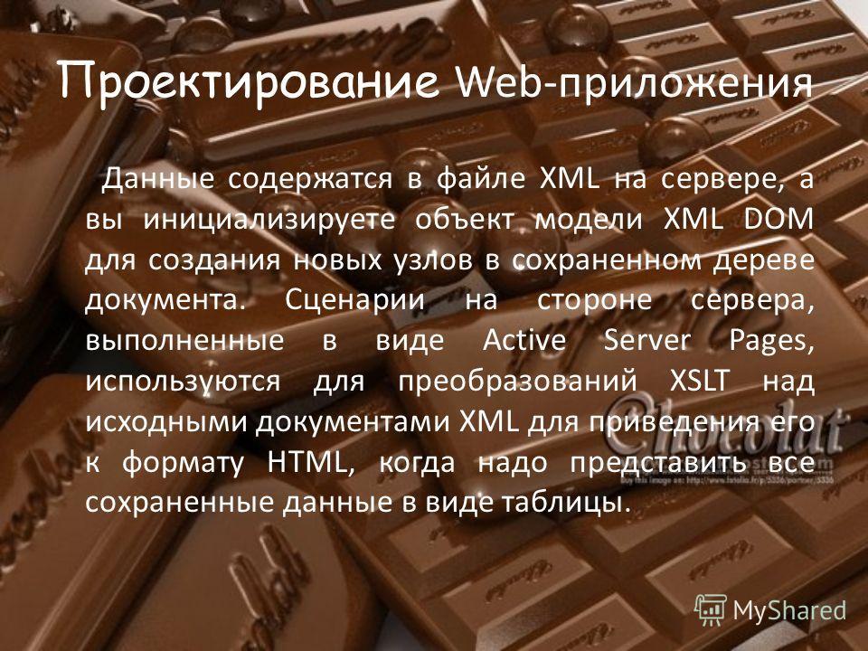 Проектирование Web-приложения Данные содержатся в файле XML на сервере, а вы инициализируете объект модели XML DOM для создания новых узлов в сохраненном дереве документа. Сценарии на стороне сервера, выполненные в виде Active Server Pages, использую