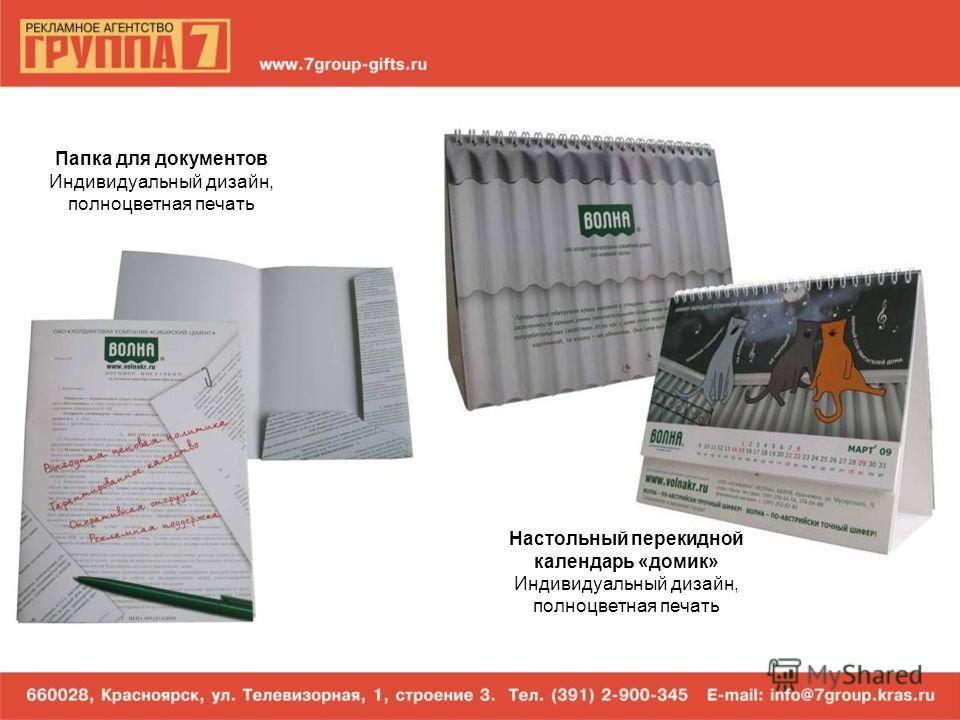 Папка для документов Индивидуальный дизайн, полноцветная печать Настольный перекидной календарь «домик» Индивидуальный дизайн, полноцветная печать