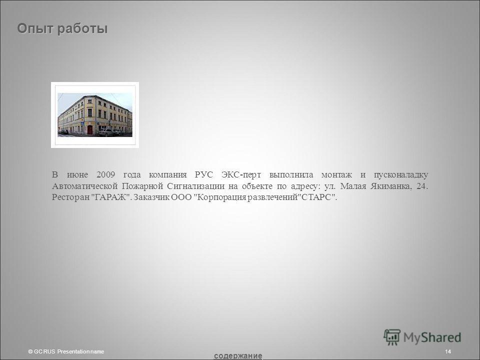 © GC RUS Presentation name14 Опыт работы В июне 2009 года компания РУС ЭКС-перт выполнила монтаж и пусконаладку Автоматической Пожарной Сигнализации на объекте по адресу: ул. Малая Якиманка, 24. Ресторан