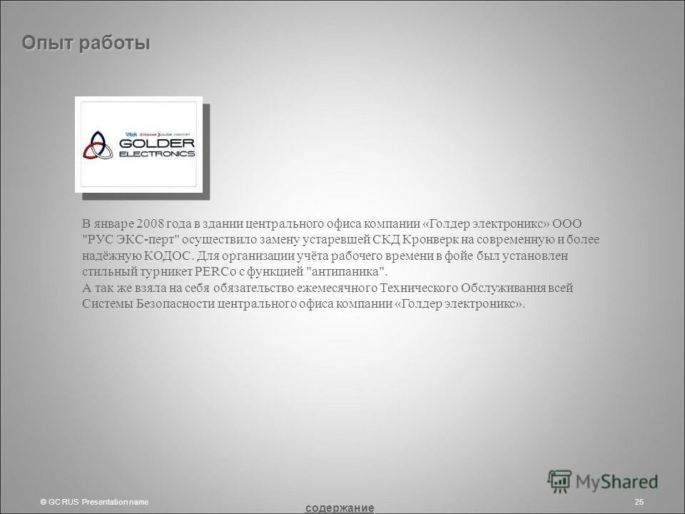 © GC RUS Presentation name25 В январе 2008 года в здании центрального офиса компании «Голдер электроникс» ООО