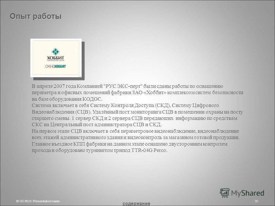 © GC RUS Presentation name31 Опыт работы В апреле 2007 года Компанией