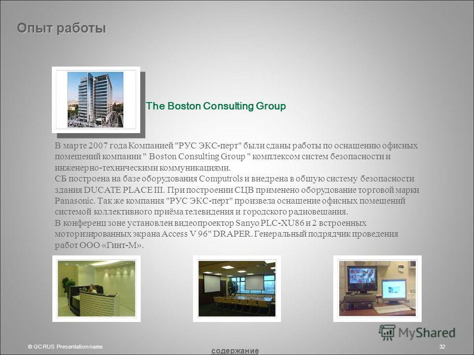 © GC RUS Presentation name32 Опыт работы В марте 2007 года Компанией