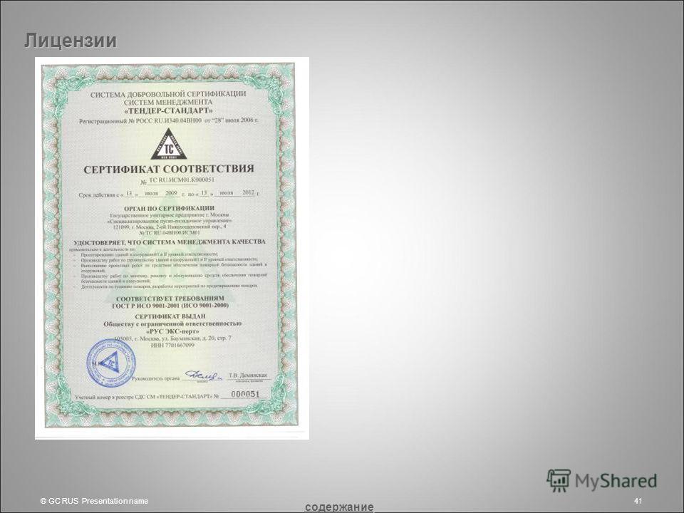© GC RUS Presentation name41 Лицензии содержание