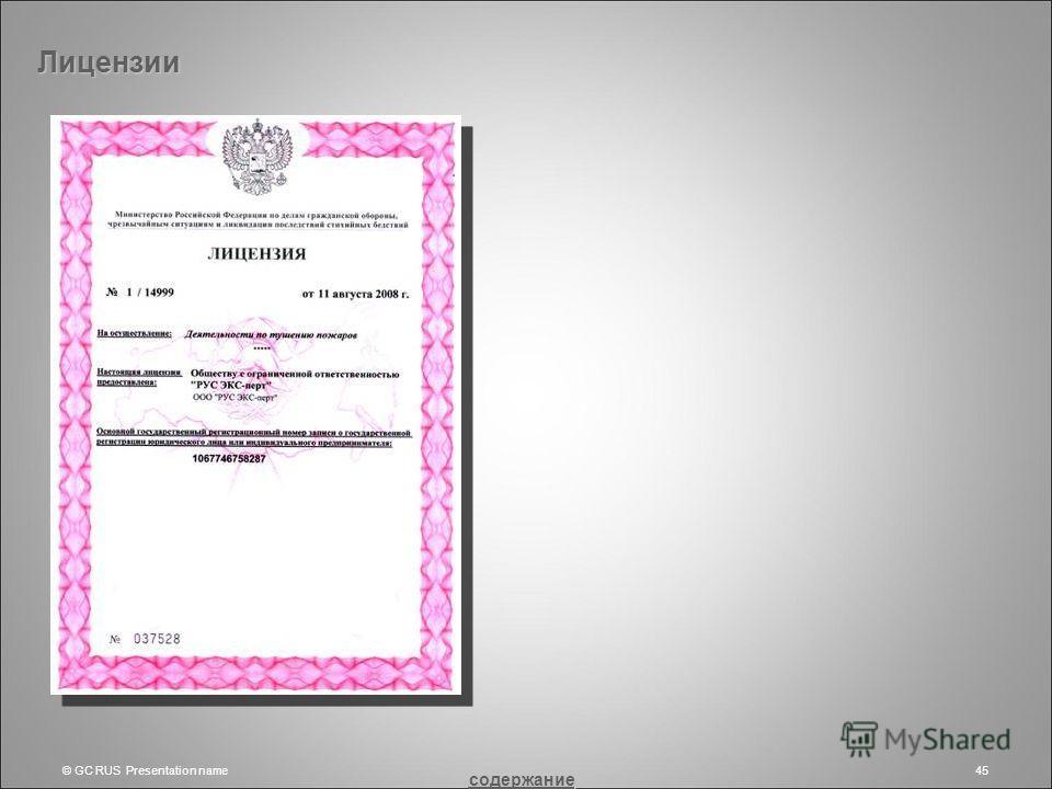 © GC RUS Presentation name45 Лицензии содержание