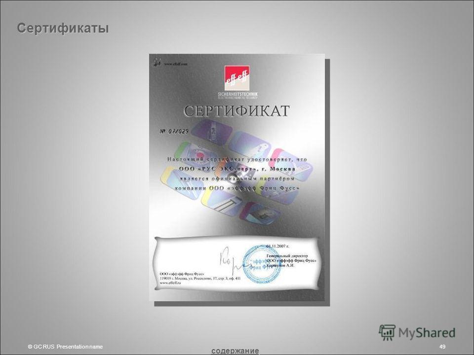 © GC RUS Presentation name49 Сертификаты содержание