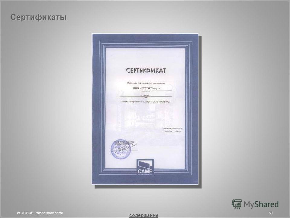 © GC RUS Presentation name50 Сертификаты содержание