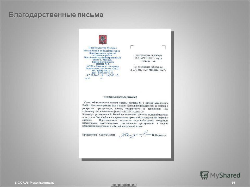 © GC RUS Presentation name55 Благодарственные письма содержание