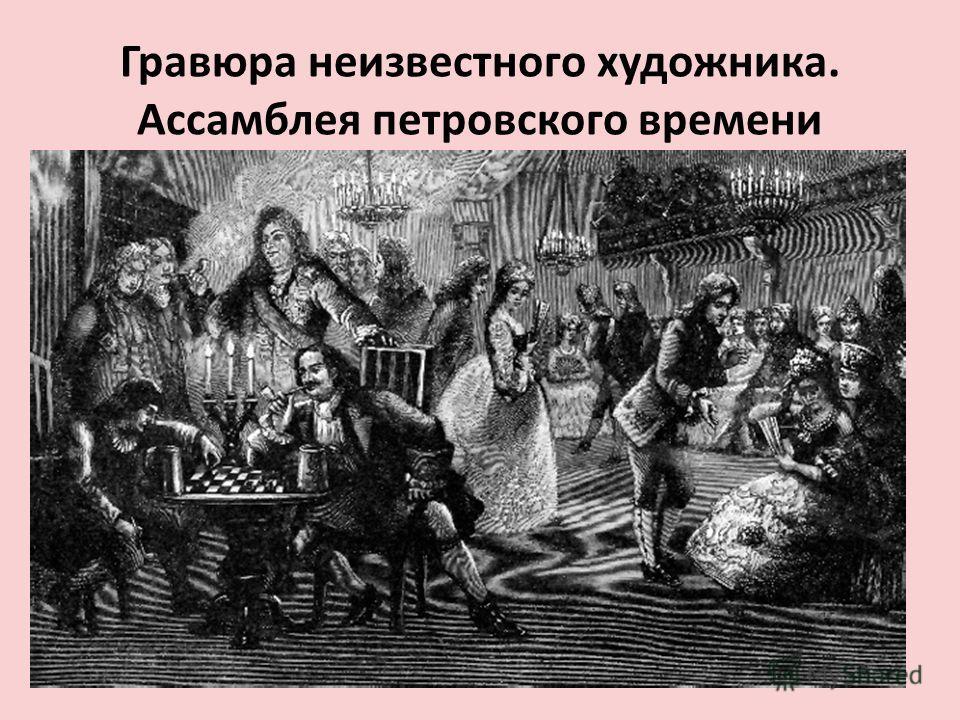 Гравюра неизвестного художника. Ассамблея петровского времени