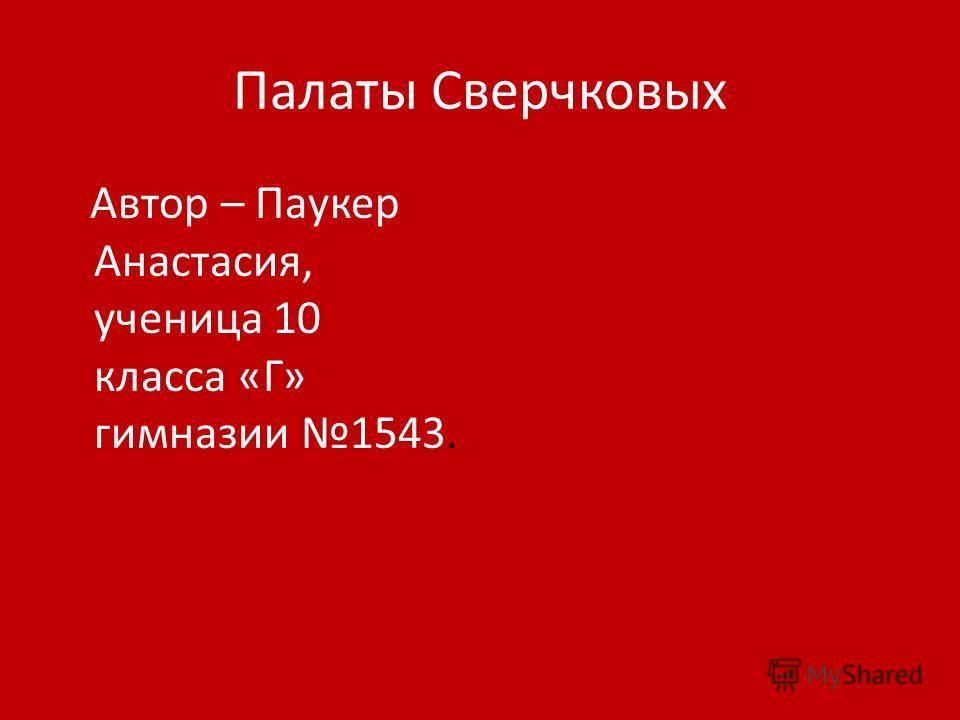 Палаты Сверчковых Автор – Паукер Анастасия, ученица 10 класса «Г» гимназии 1543.