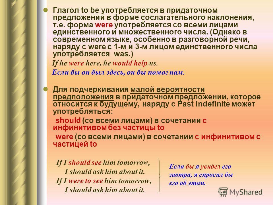 Глагол to be употребляется в придаточном предложении в форме сослагательного наклонения, т.е. форма were употребляется со всеми лицами единственного и множественного числа. (Однако в современном языке, особенно в разговорной речи, наряду с were с 1-м