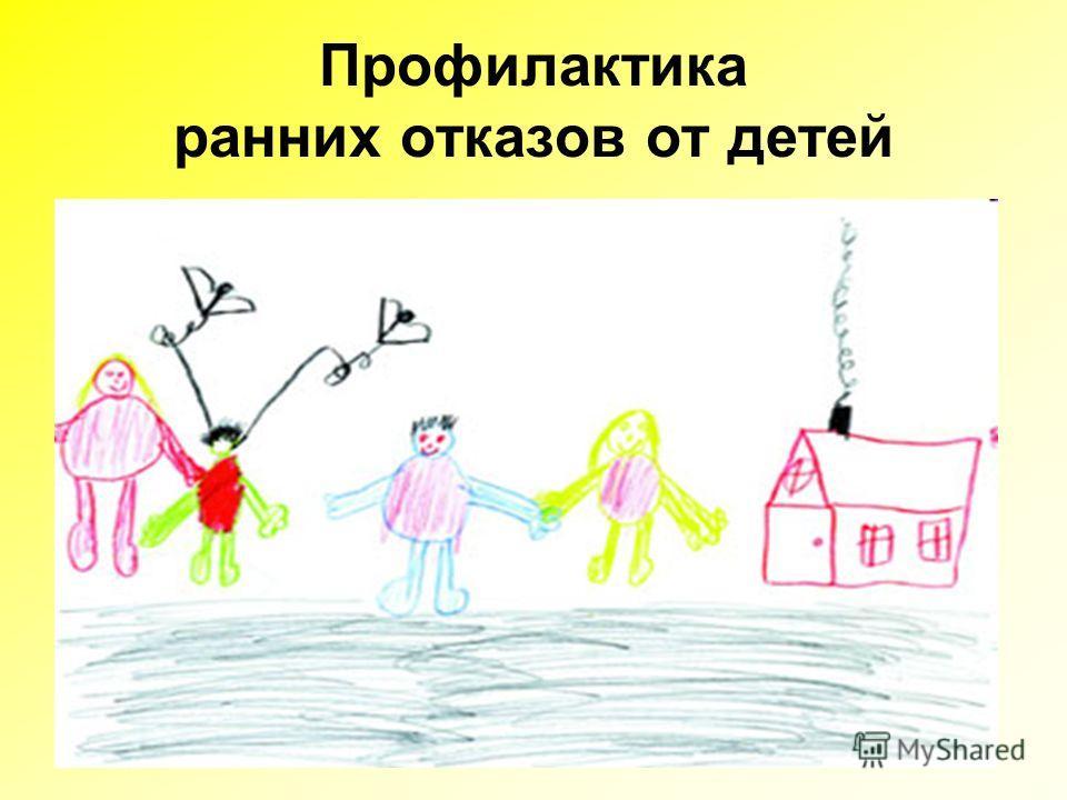 Профилактика ранних отказов от детей