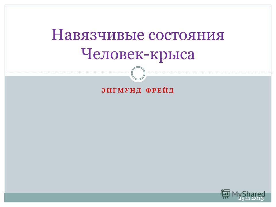 ЗИГМУНД ФРЕЙД Навязчивые состояния Человек-крыса 25.11.2013