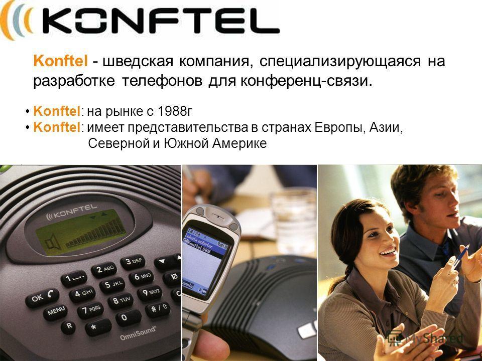 Konftel - шведская компания, специализирующаяся на разработке телефонов для конференц-связи. Konftel: на рынке с 1988г Konftel: имеет представительства в странах Европы, Азии, Северной и Южной Америке