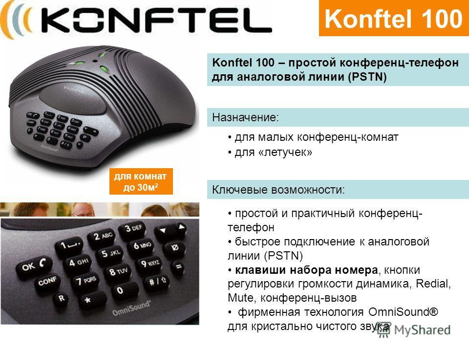 Konftel 100 для комнат до 30м 2 Konftel 100 – простой конференц-телефон для аналоговой линии (PSTN) Назначение: Ключевые возможности: для малых конференц-комнат для «летучек» простой и практичный конференц- телефон быстрое подключение к аналоговой ли