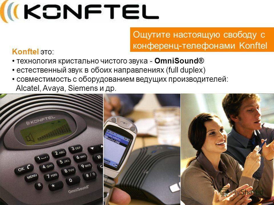 Konftel это: технология кристально чистого звука - OmniSound® естественный звук в обоих направлениях (full duplex) совместимость с оборудованием ведущих производителей: Alcatel, Avaya, Siemens и др. Ощутите настоящую свободу с конференц-телефонами Ko