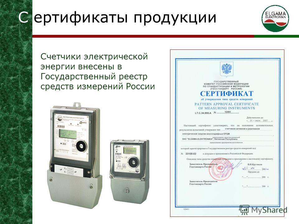 С ертификаты продукции Счетчики электрической энергии внесены в Государственный реестр средств измерений России
