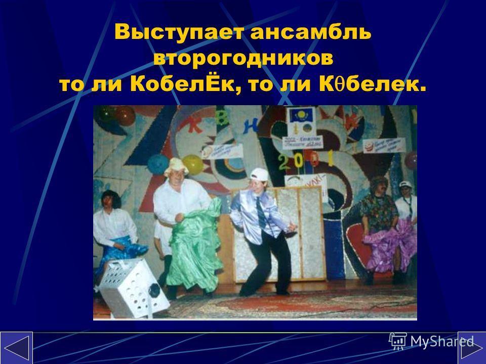 Выступает ансамбль второгодников то ли КобелЁк, то ли К белек.