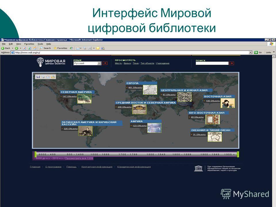 Интерфейс Мировой цифровой библиотеки