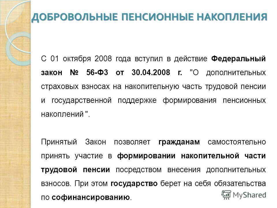 С 01 октября 2008 года вступил в действие Федеральный закон 56-Ф3 от 30.04.2008 г.