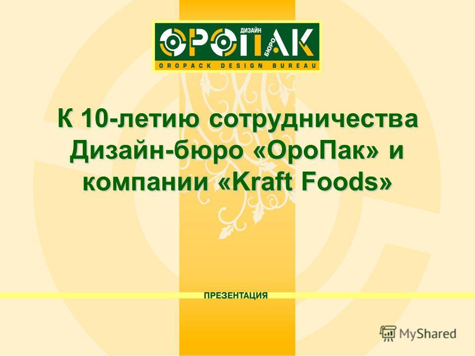 К 10-летию сотрудничества Дизайн-бюро «ОроПак» и компании «Kraft Foods»