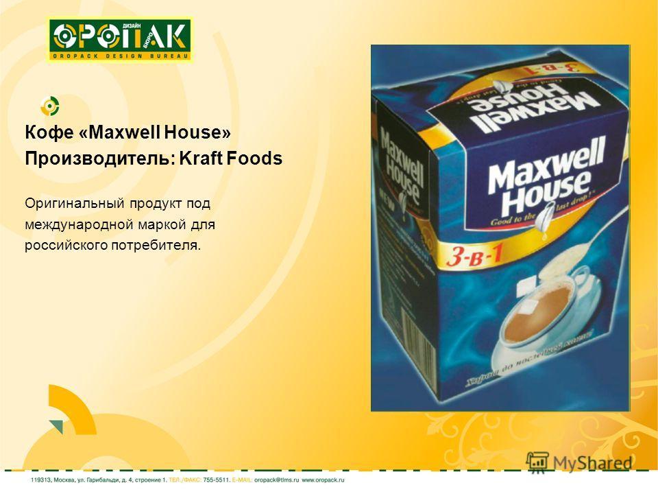 Кофе «Maxwell House» Производитель: Kraft Foods Оригинальный продукт под международной маркой для российского потребителя.