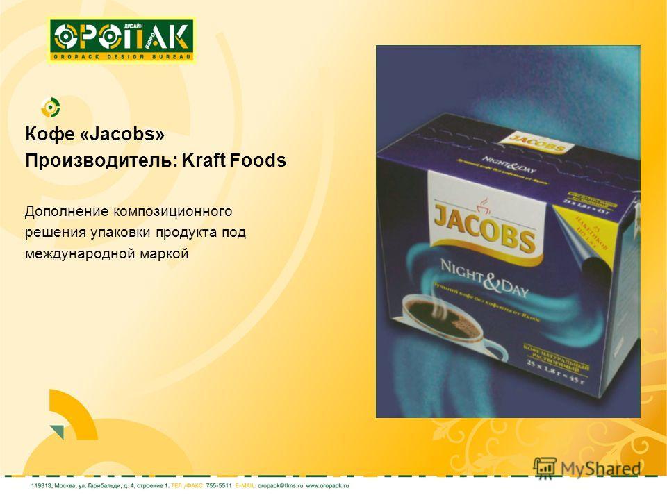 Кофе «Jacobs» Производитель: Kraft Foods Дополнение композиционного решения упаковки продукта под международной маркой