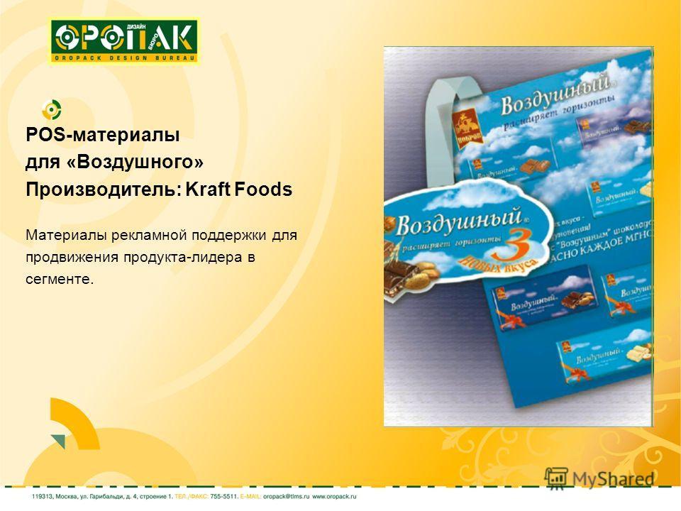 POS-материалы для «Воздушного» Производитель: Kraft Foods Материалы рекламной поддержки для продвижения продукта-лидера в сегменте.