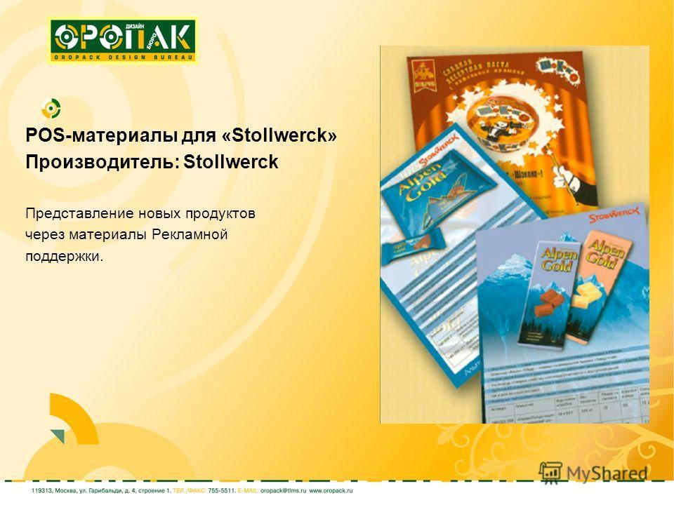 POS-материалы для «Stollwerck» Производитель: Stollwerck Представление новых продуктов через материалы Рекламной поддержки.