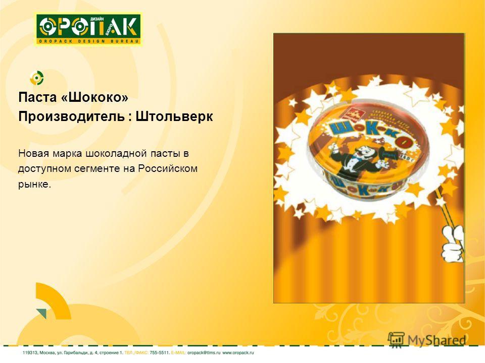Паста «Шококо» Производитель : Штольверк Новая марка шоколадной пасты в доступном сегменте на Российском рынке.