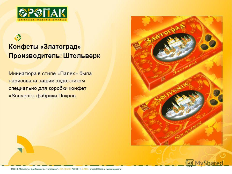 Конфеты «Златоград» Производитель: Штольверк Миниатюра в стиле «Палех» была нарисована нашим художником специально для коробки конфет «Souvenir» фабрики Покров.