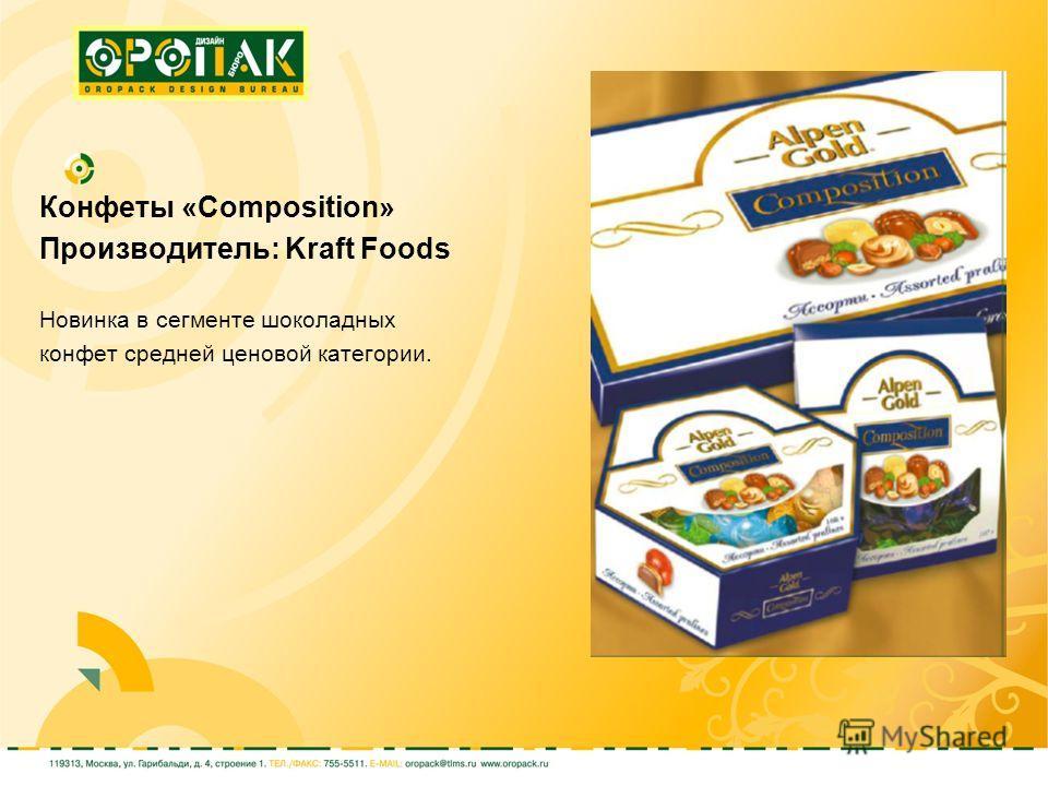 Конфеты «Composition» Производитель: Kraft Foods Новинка в сегменте шоколадных конфет средней ценовой категории.