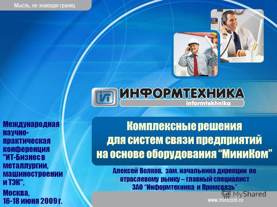 Комплексные решения для систем связи предприятий на основе оборудования МиниКом Международная научно- практическая конференция