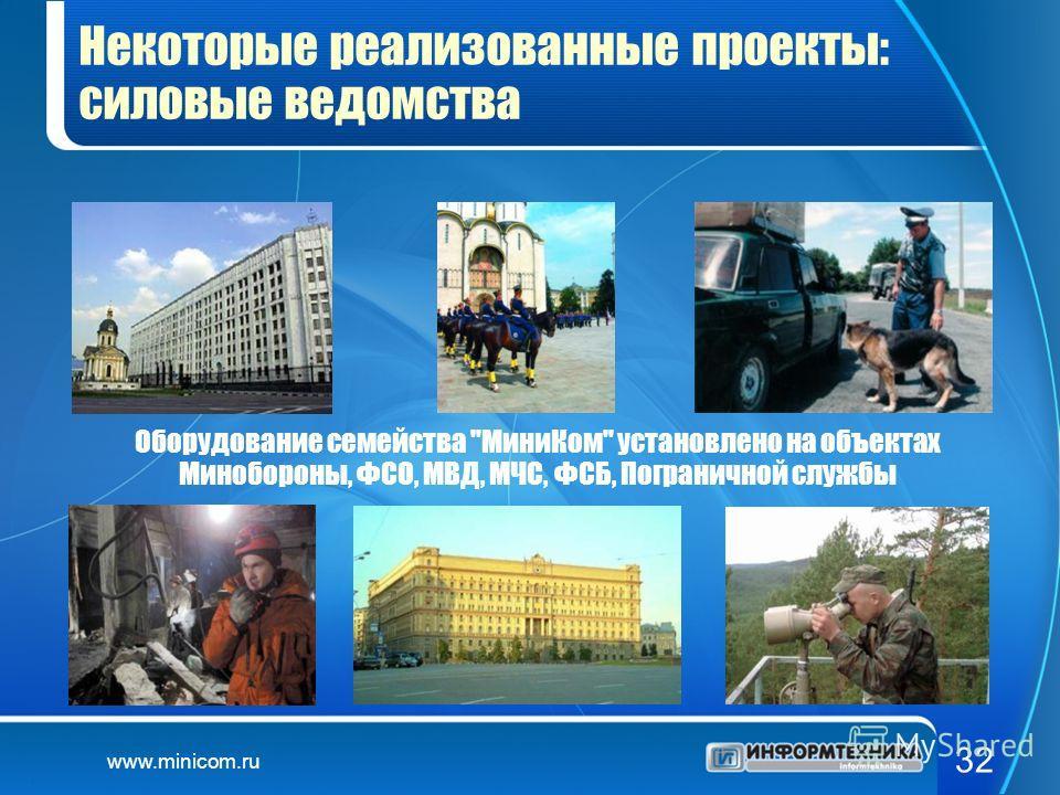 www.minicom.ru 32 Некоторые реализованные проекты: силовые ведомства Оборудование семейства МиниКом установлено на объектах Минобороны, ФСО, МВД, МЧС, ФСБ, Пограничной службы