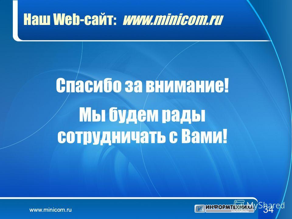 www.minicom.ru 34 Наш Web-сайт: www.minicom.ru Спасибо за внимание! Мы будем рады сотрудничать с Вами!