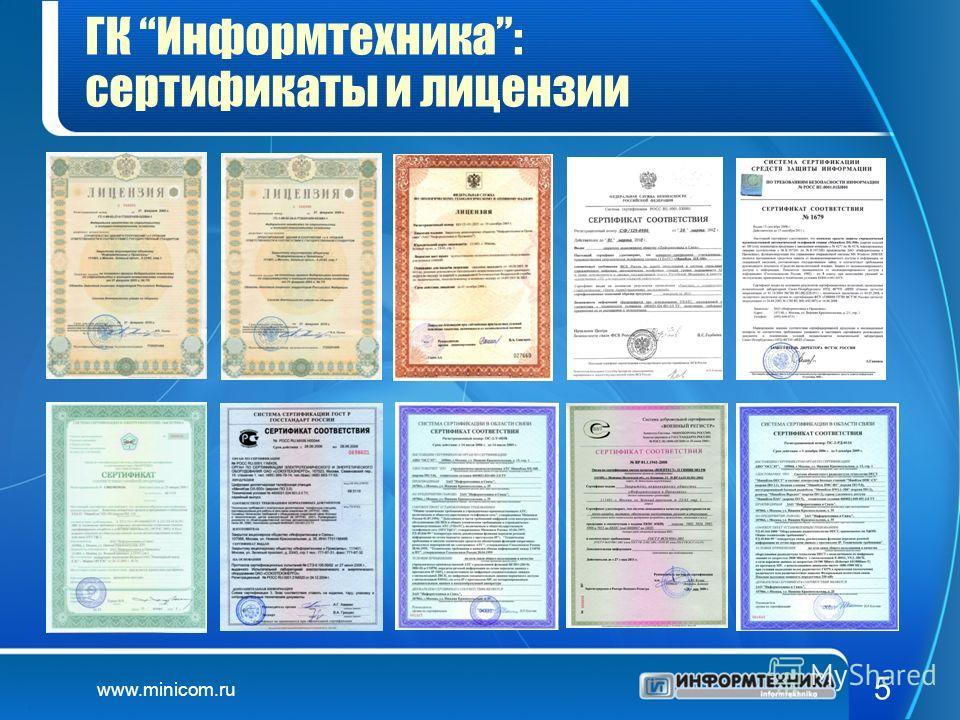 www.minicom.ru 5 ГК Информтехника: сертификаты и лицензии