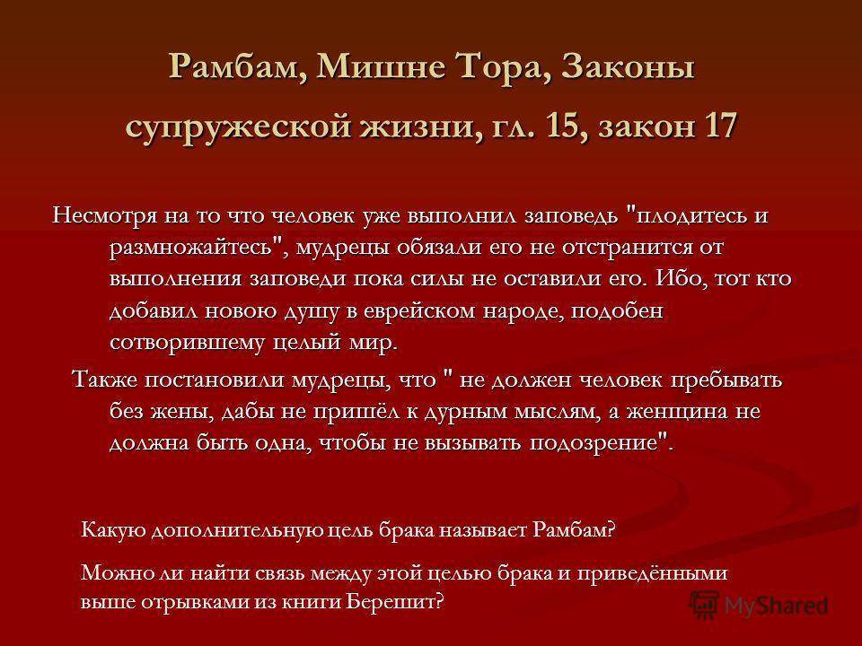 Рамбам, Мишне Тора, Законы супружеской жизни, гл. 15, закон 17 Несмотря на то что человек уже выполнил заповедь