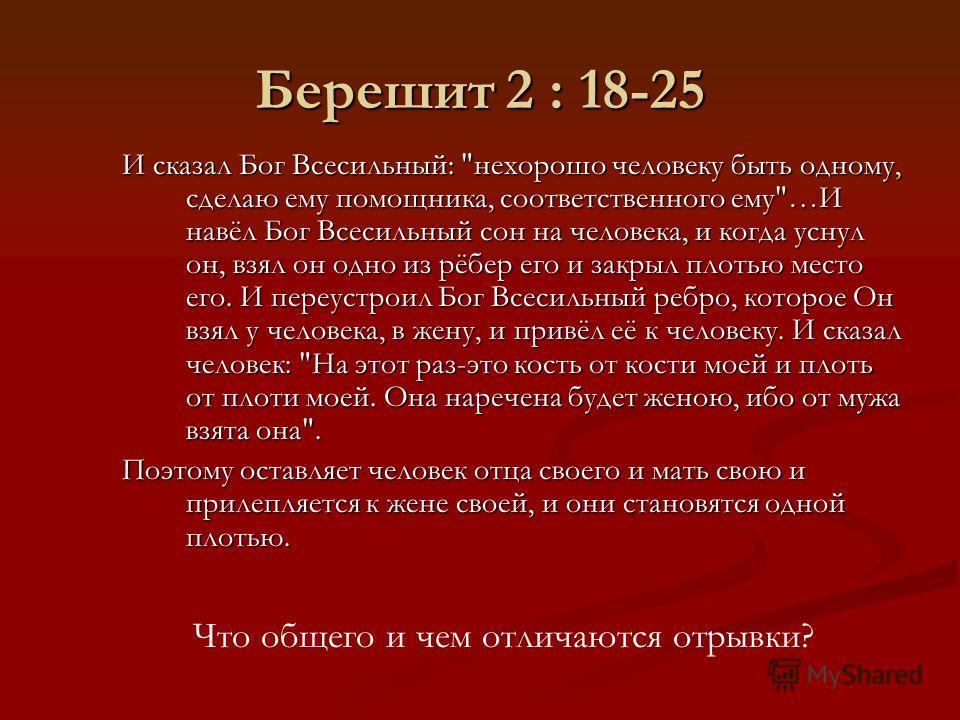 Берешит 2 : 18-25 И сказал Бог Всесильный: