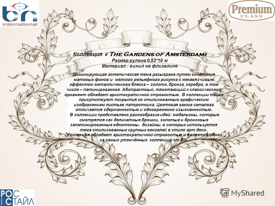 Коллекция « The Gardens of Amsterdam» Размер рулона 0,53*10 м Материал : винил на флизелине Доминирующая эстетическая тема разыграна путем сочетания матовых фонов и мелкого рельефного рисунка с ненавязчивым эффектом металлического блеска – золото, бр