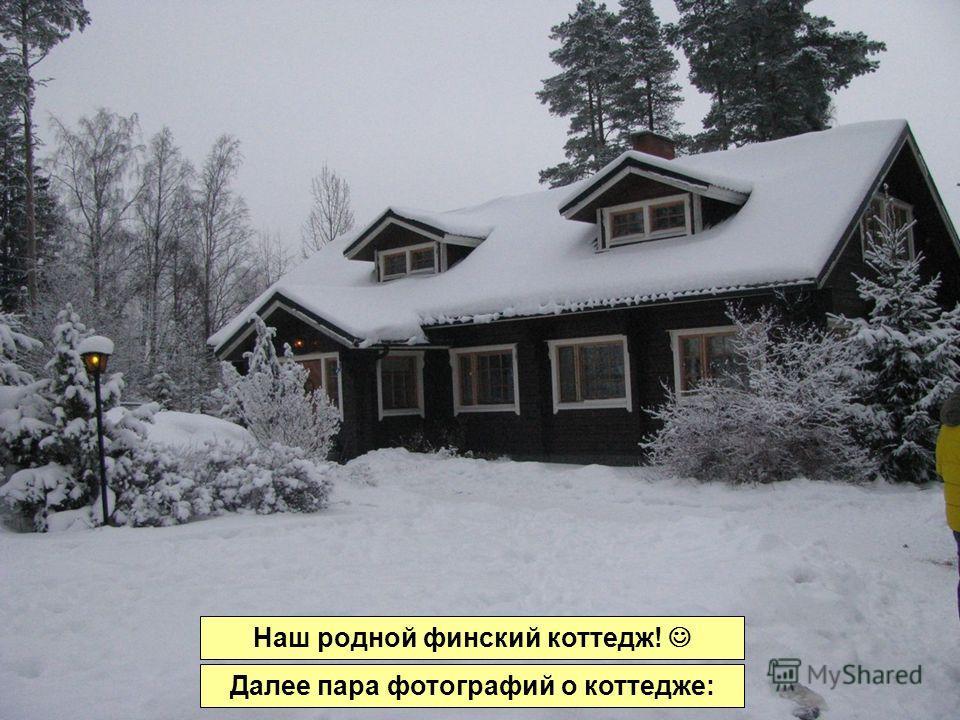 Наш родной финский коттедж! Далее пара фотографий о коттедже:
