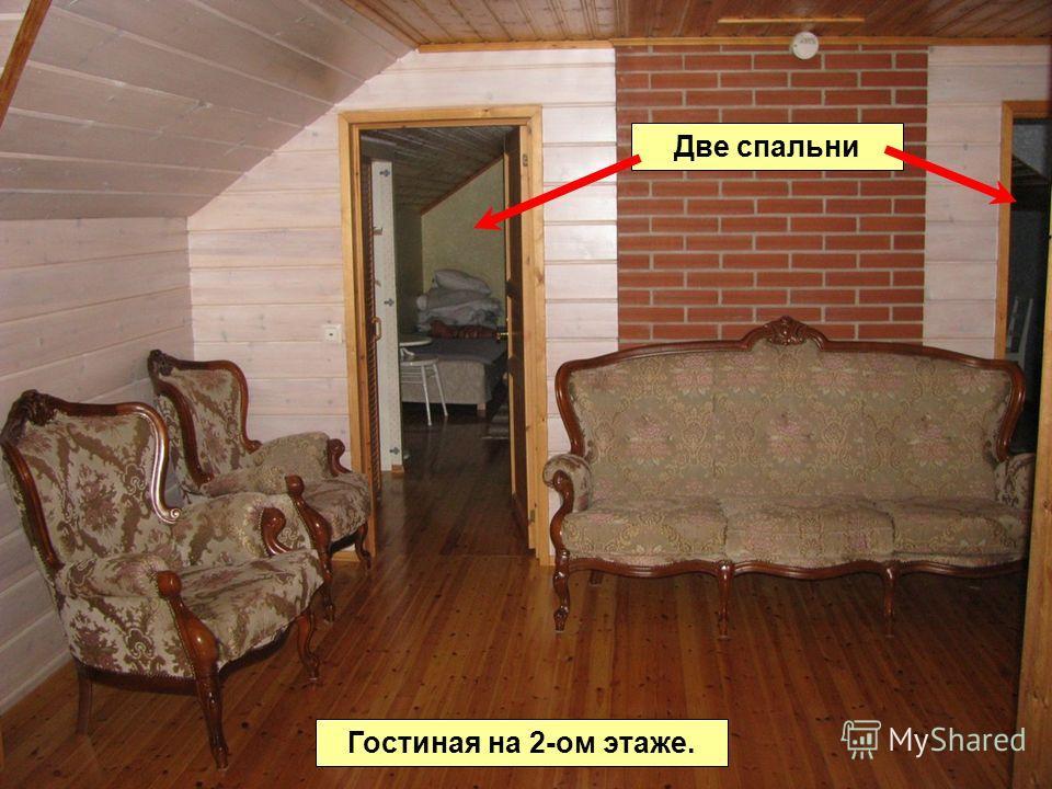 Гостиная на 2-ом этаже. Две спальни