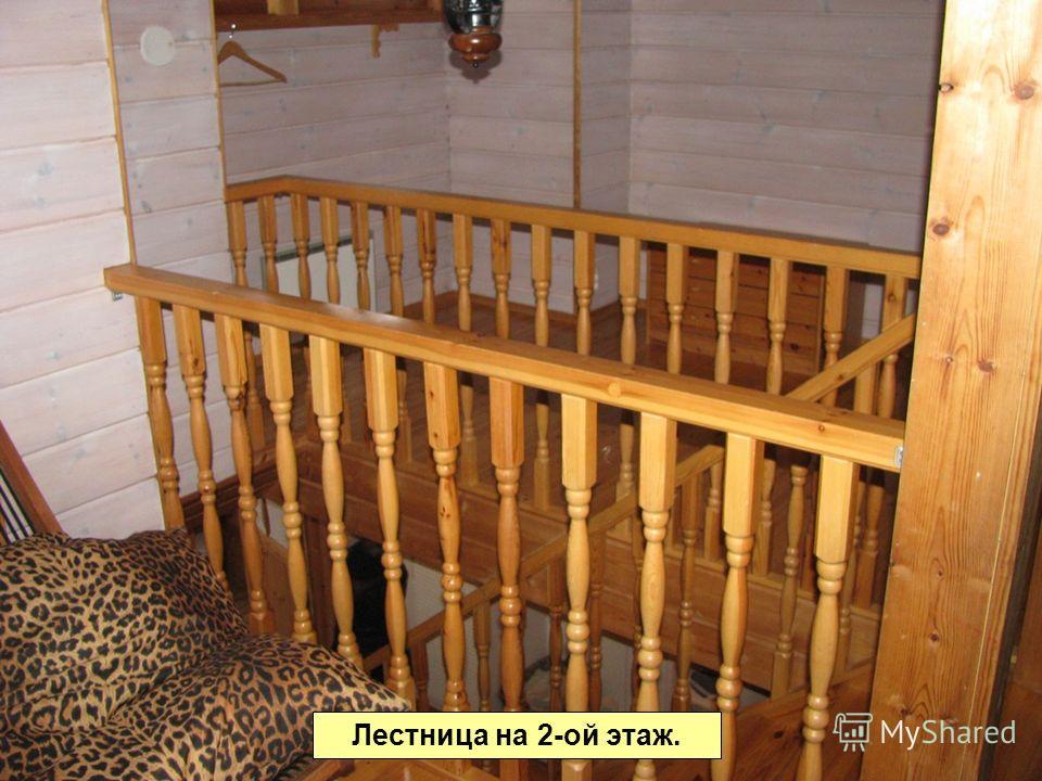 Лестница на 2-ой этаж.
