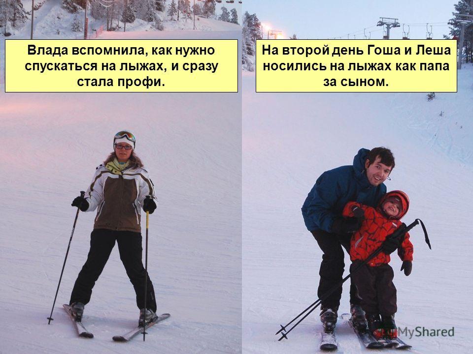 Влада вспомнила, как нужно спускаться на лыжах, и сразу стала профи. На второй день Гоша и Леша носились на лыжах как папа за сыном.