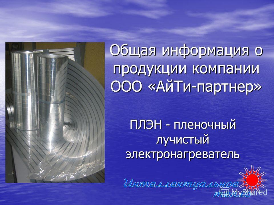 Общая информация о продукции компании ООО «АйТи-партнер» ПЛЭН - пленочный лучистый электронагреватель