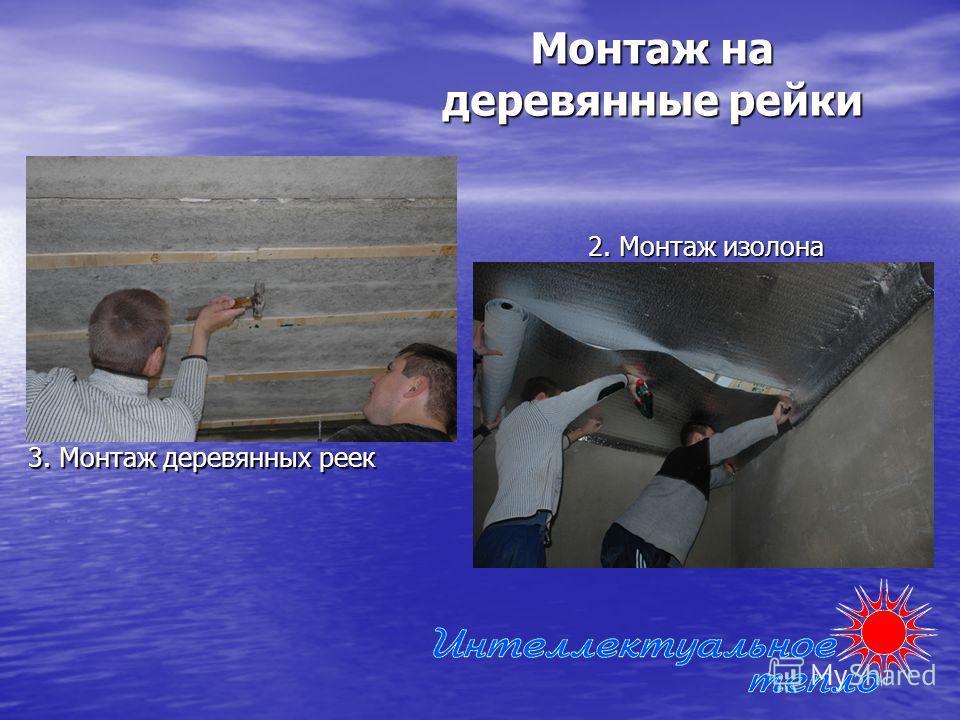 Монтаж на деревянные рейки 3. Монтаж деревянных реек 2. Монтаж изолона
