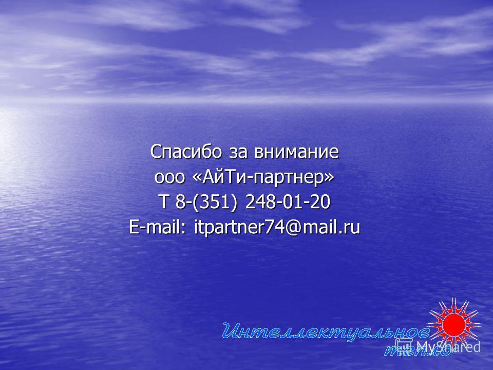 Спасибо за внимание ооо «АйТи-партнер» Т 8-(351) 248-01-20 E-mail: itpartner74@mail.ru