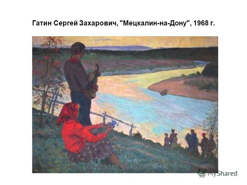 Гатин Сергей Захарович, Мецкалин-на-Дону, 1968 г.