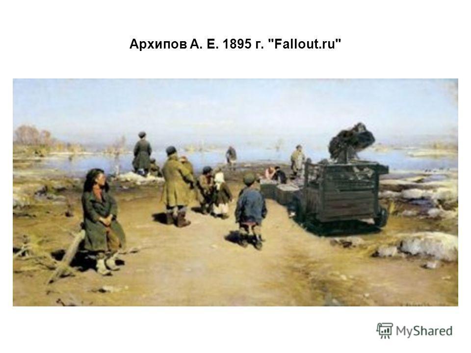 Архипов А. Е. 1895 г. Fallout.ru