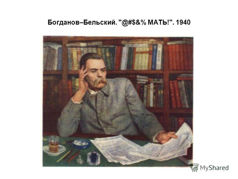 Богданов–Бельский. @#$&% МАТЬ!. 1940