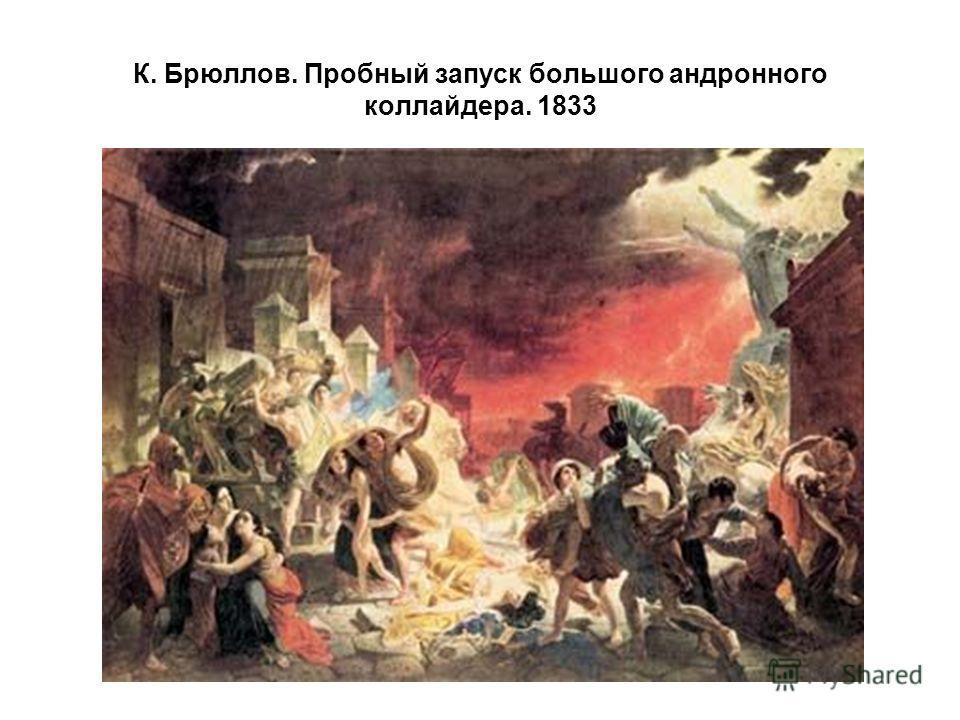 К. Брюллов. Пробный запуск большого андронного коллайдера. 1833