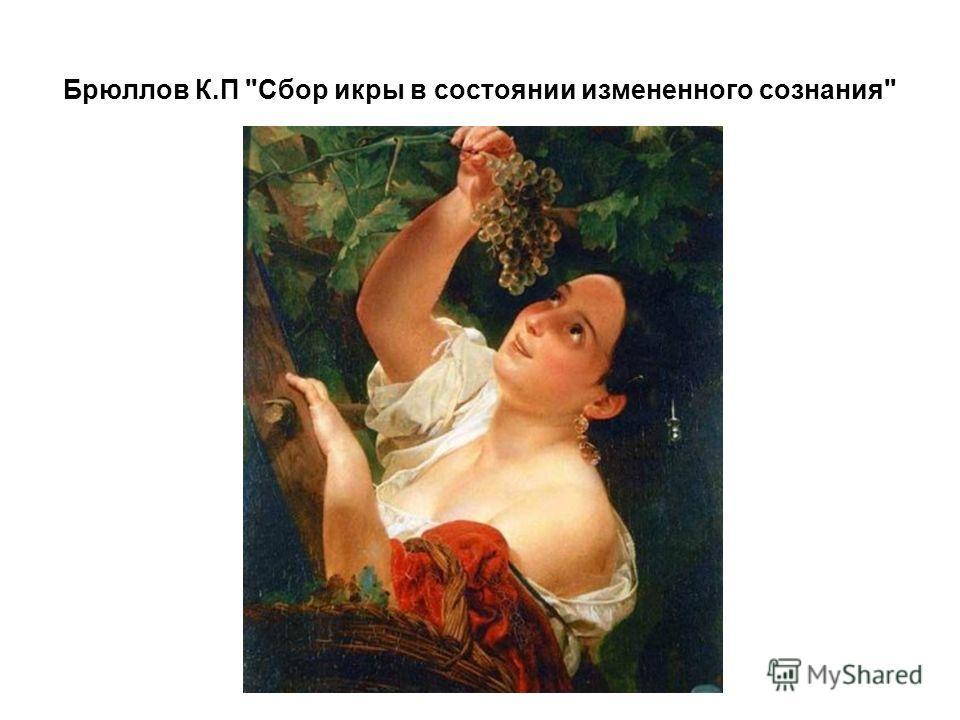 Брюллов К.П Сбор икры в состоянии измененного сознания